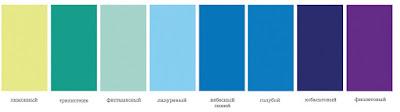 Акцентные цвета