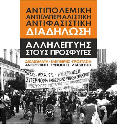 Κάλεσμα σε αντιπολεμική διαδήλωση στον Πεζόδρομο Ηγουμενίτσας