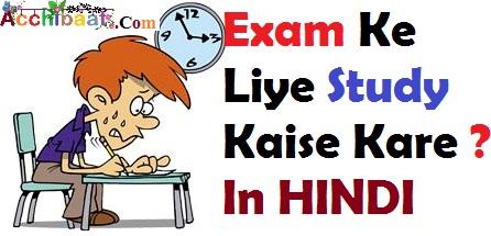 Study Material: Exam Ke Liye Study Kaise Kare ? In HINDI