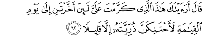 Surat Al Isra' Ayat 62