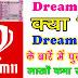 dream11 full details in hindi