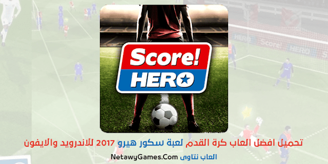 http://www.netawygames.com/2017/01/Download-Score-Hero-Game.html