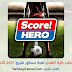 تحميل لعبة سكور هيرو - Download Score Hero للاندرويد والايفون