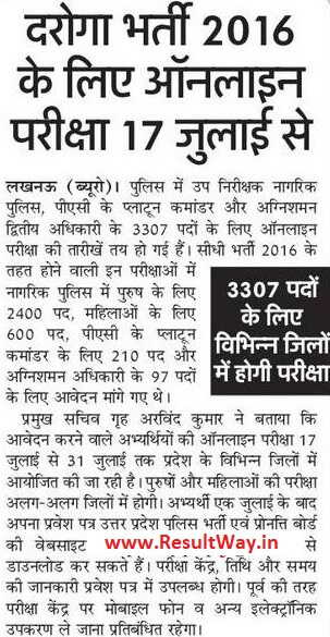 UP Police SI Exam date