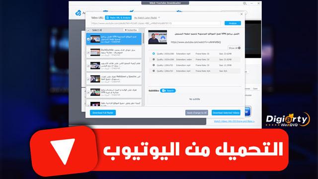 اقوي برنامج لتحميل الفيديوهات من الانترنت و اليوتيوب و من 1100 موقع