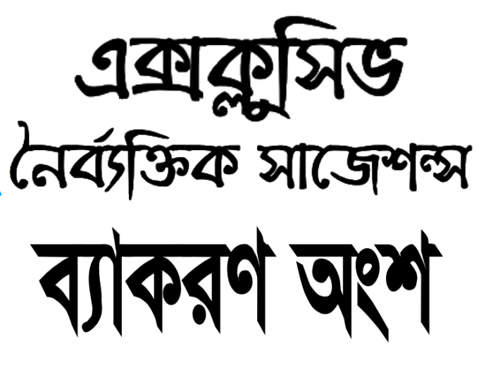 Bangla PDF Book: Bangla Bakaron MCQ for BCS
