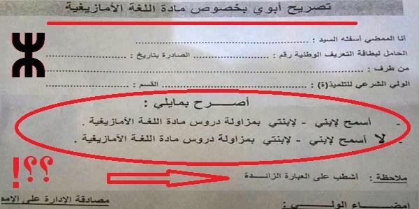 اللغة الامازيغية الجزائر وثيقة غريبة