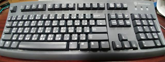 Chinese Taiwanese Keyboard