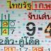 หวยทำมือไทยรัฐ จับเด่น คู่โต๊ด 2 ตัวบน งวดวันที่ 1/2/60