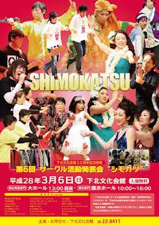 """SHIMOKATSU"" Club Activities Presentation 2016 poster Mutsu City 平成28年 第6回サークル活動発表会シモカツ むつ市 ポスター"