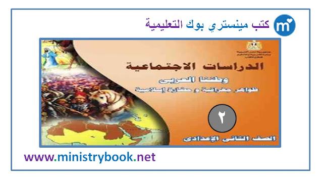 كتاب الدراسات الاجتماعية الصف الثانى الاعدادى ترم ثاني 2019