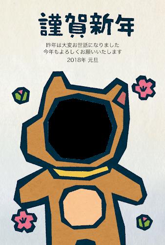 梅の花と犬の版画年賀状(戌年・写真フレーム)