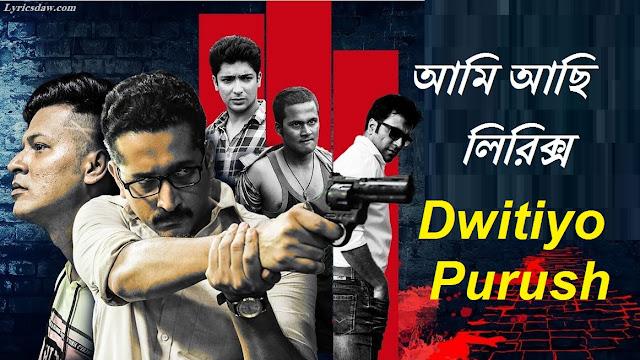 Aami Aachhi Lyrics | আমি আছি লিরিক্স | Dwitiyo Purush | Rupam Islam | Anupam Roy