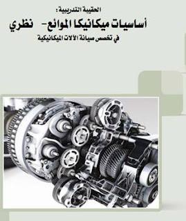 اساسيات ميكانيكا الموائع pdf