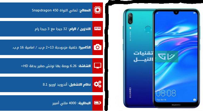 سعر و مواصفات Huawei Y7 Prime 2019 تقنيات النيل