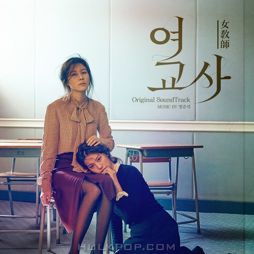 Bang Jun Seok – Misbehavior OST