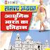 आधुनिक भारत का इतिहास उपकार प्रकाशन द्वारा : सभी प्रतियोगी परीक्षा हेतु हिंदी पीडीऍफ़ पुस्तक | History of Modern India by Upkar Publication : For All Competitive Exam Hindi PDF Book