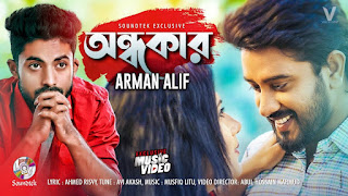 Ondhokar by arman alif lyrics,ondhokar lyrics,ondhokar by arman alif lyrics in bangla,ondhokar song lyrics,ondhokar by arman alif lyrics,ondhokar mp3 download