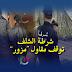 شرطة الشلف توقف مقاول يُزور محررات رسمية للإستفادة من المشاريع