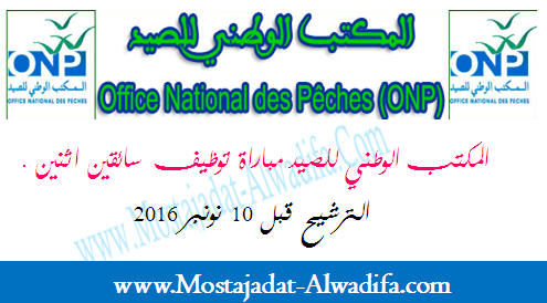 المكتب الوطني للصيد مباراة توظيف سائقين اثنين . الترشيح قبل 10 نونبر 2016