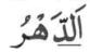Contoh Soal Alif Lam Syamsiyah dan Qomariyah - Jawaban 9 d