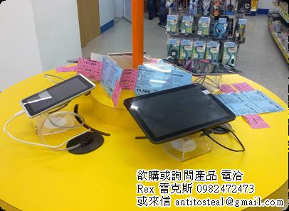 ipad展示防盜,ipad 防盜器,平板電防盜報器,照片