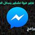 """الفيس بوك تختبر ميزة تشفير محادثات المستخدمين """"من الطرف - الطرف"""""""