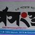 Karmasangsthan Paper In Bengali Today