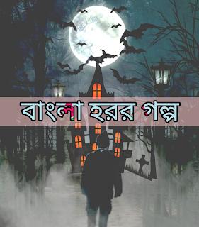 2018 Latest Bengali Bhuter Golpo | Bangla Bhuter Golpo