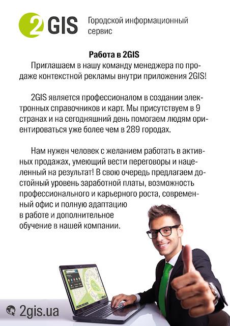 Вакансия менеджера по продаже контекстной рекламы в компании 2GIS