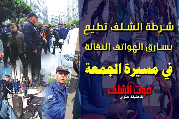 شرطة الشلف تطيح بسارق الهواتف النقالة في المسيرات