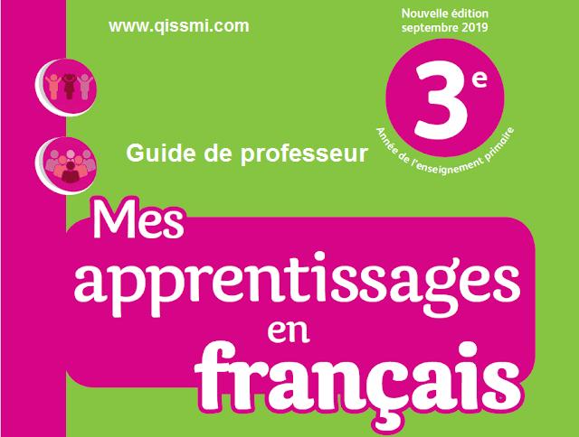 دليل الأستاذ فرنسية المستوى الثالث Mes apprentissages en français  طبعة 2019