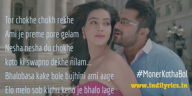 Re Aaj Tui Moner Kotha Bol | Shaan & Madhuraa | Tui Sudhu Amar | full Audio Song Lyrics with English Translation and Real Meaning