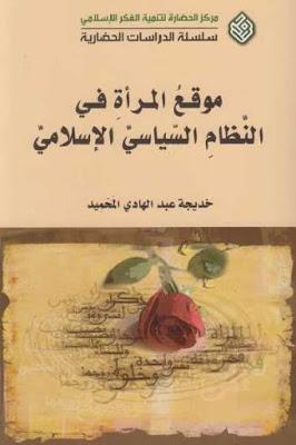 كتاب موقع المرأة في النظام السياسي الإسلامي pdf