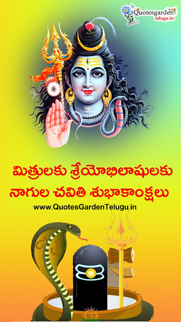 Nagula chavithi telugu images greetings information wishes