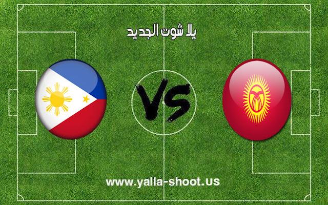 اهداف مباراة قيرغيزستان والفلبين اليوم 16-01-2019 كأس آسيا 2019