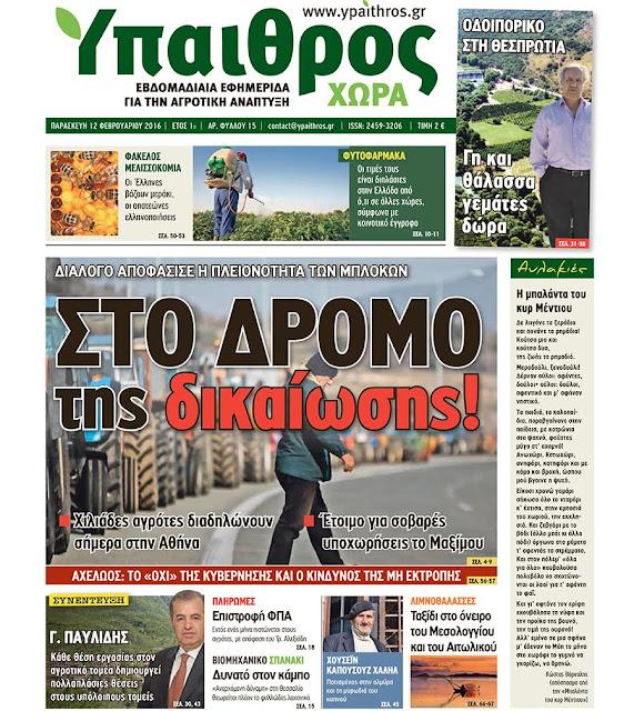"""Οδοιπορικό στη Θεσπρωτία, στην """"Ύπαιθρο Χώρα"""" της Παρασκευής 12/2 (+ΒΙΝΤΕΟ)"""
