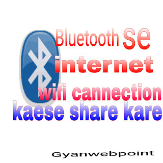 android phone me bluetooth se internet wifi cannection kaise share kare