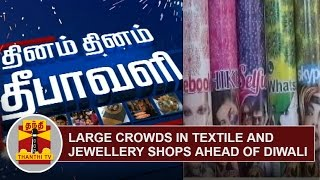 Large Crowds in Textile Shops and Jewellery Shops ahead of Diwali | Thanthi Tv