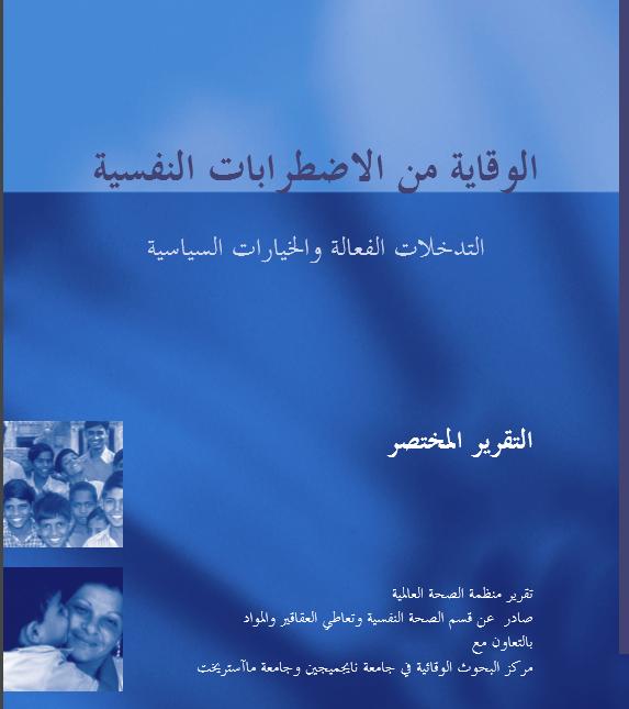 تحميل كتاب الوقاية من الاضطرابات النفسية  PDF