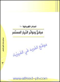 تحميل كتاب مبادئ ودوائر التيار المستمر pdf الدوائر الكهربائية 1 106 كهر، أفضل مراجع ،  كتب فيزياء الجامعات بي دي إف ، إلكترونية