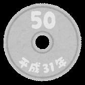 日本の硬貨のイラスト(平成・50円)