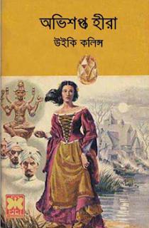 Ovishapto Hira Bengali PDF
