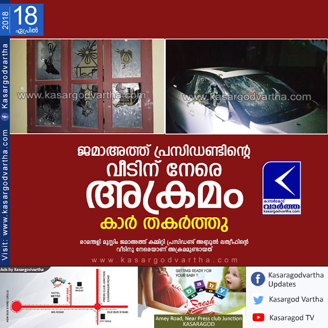 Payyannur, Kerala, Kannur, News, House, Car, Attack, Attack against Jamaath President's house.