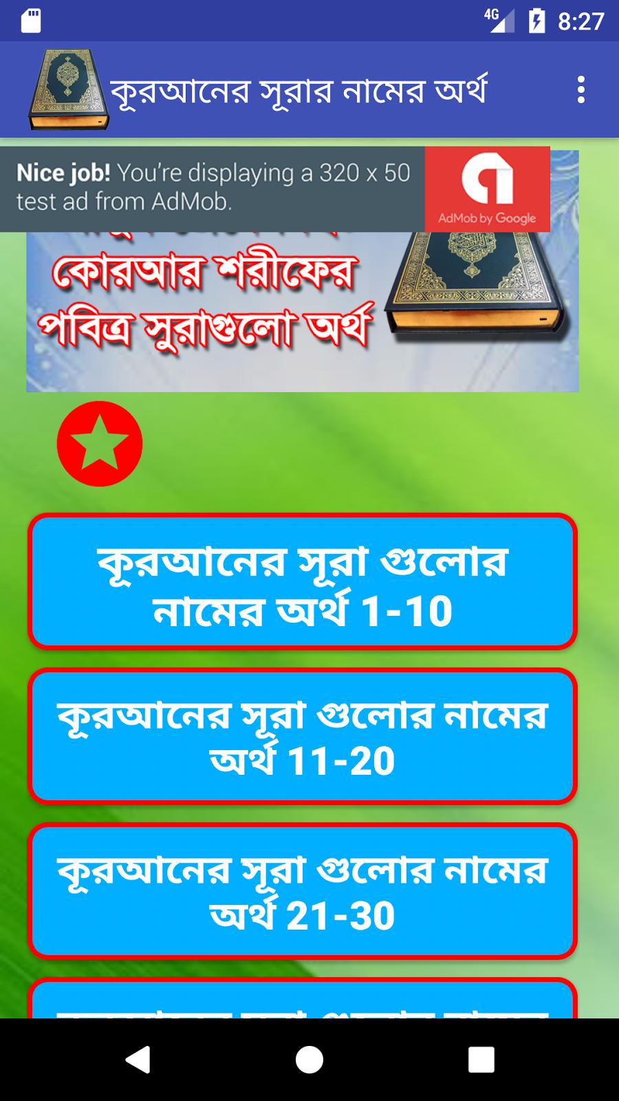 milonbd03: Al-Quran 114 Surah Names Bangla Meaning [বাংলা]