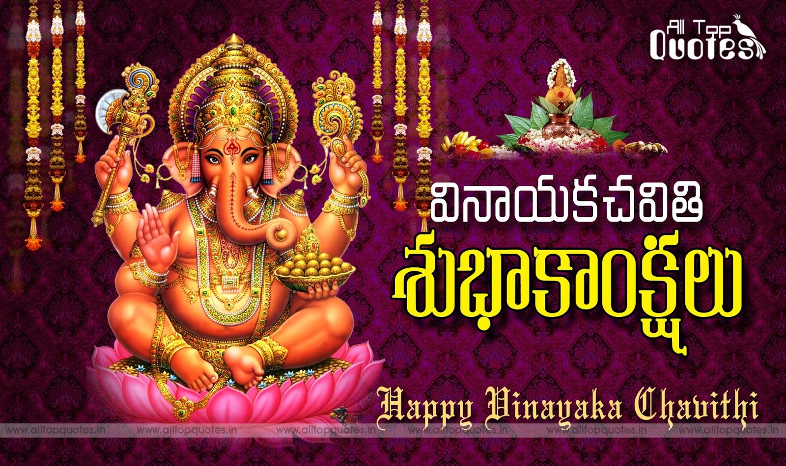 Ganesh chaturthi 2016 message quotes wishes in hindi english urdu ganesh2bchaturthi2b20162bmessage2bquotes2bwishes2bin2bhindi m4hsunfo Gallery