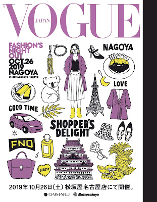 VOGUE JAPAN (ヴォーグジャパン) 2019年11月 zip online dl and discussion