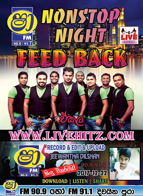 SHAA FM NONSTOP NIGHT WITH FEED BACK LIVE IN EKALA 2017-12-22