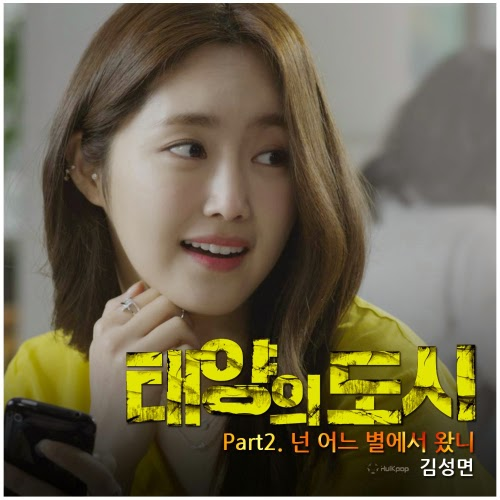 [Single] K2 (Kim Sung Myun) – City Of The Sun OST Part 2
