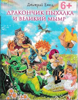 """Дмитрий Емец """"Дракончик Пыхалка и великий Мымр"""""""